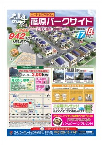 新分譲地「篠原パークサイド」現地説明会開催(5/17・18)