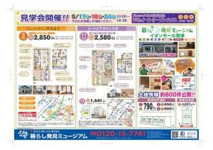 ユートピアタウン大空にて現地説明会開催(5/17・18)