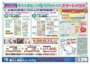 瀬田サウスヒルズ第Ⅱ期販売開始!!(6/7・8)