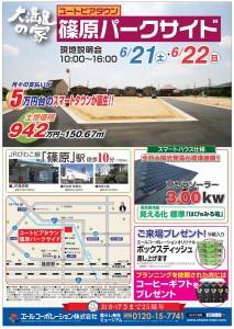 月々の支払いが5万円台のスマートタウンが新しく誕生!!(6/21・22)