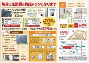 いよいよグランドオープン!!ユートピアタウン篠原パークサイド(6/28・29)