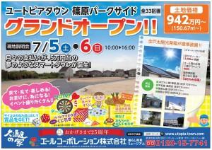 いよいよグランドオープン!!ユートピアタウン篠原パークサイド(7/5・6)