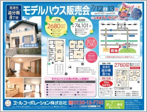モデルハウス即売会!パレットタウン草津追分(7/12・13)