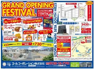グランドオープン フェスティバル開催!!(7/12・13)
