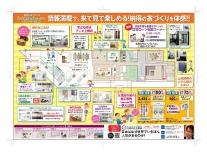 イオンモール草津にて「夏祭り」開催!!(8/9・10)