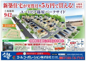 太陽光発電付き新築住宅が実質月々5万円台で買える分譲地(10/25~26)