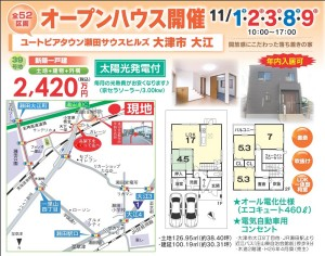 【新築一戸建】オープンハウス開催!!(11/1~3日)