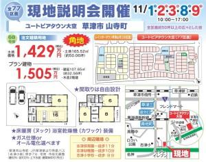 草津市エリアにて現地説明会開催!(11/8~9日)