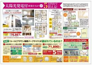 太陽光発電付き新築一戸建て完成見学会開催!!(11/8~9)