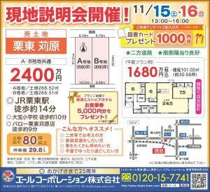 栗東市苅原にて現地説明会開催!!(11/15・16)