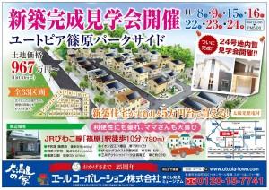 太陽光発電付き新築一戸建て完成見学会開催!!(11/22~24)
