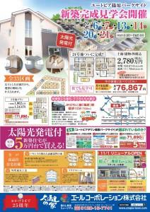 近江八幡市の新規分譲地にて新築完成見学会開催!!(12/13~14)