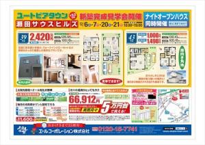 瀬田エリア分譲地にて新築完成見学会開催!!(12/20~21日)