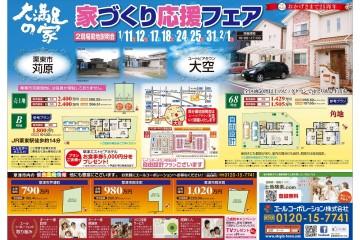 草津市エリア内分譲地にて家づくり応援フェア開催!(1/17・18)