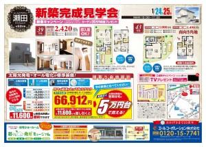 瀬田エリア分譲地にて新築完成見学会開催!!(1/24・25)