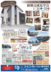 近江八幡市の新規分譲地にて新築完成見学会開催!!(1/24~25)