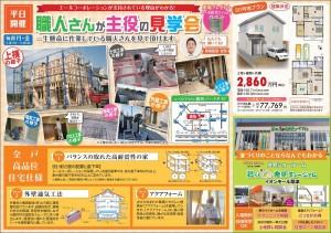 【平日限定】職人さんが主役の見学会開催!!(2015年2月末迄)