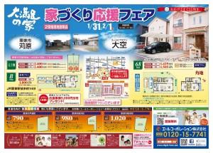 草津市エリア内分譲地にて家づくり応援フェア開催!(1/31・2/1)