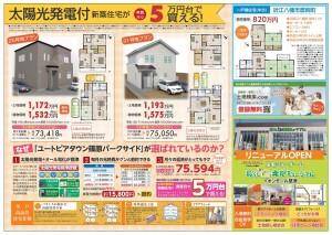 近江八幡市の新規分譲地にて新築完成見学会開催!!(1/31・2/1)