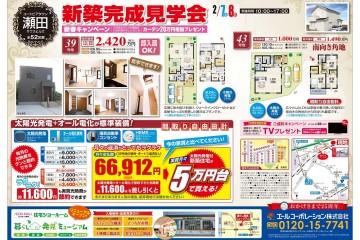 瀬田エリア分譲地にて新築完成見学会開催!!(2/7・8)