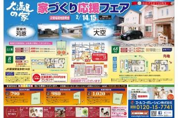 草津市エリア内分譲地にて家づくり応援フェア開催!(2/14・15)