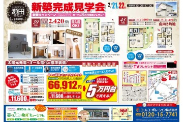 瀬田エリア分譲地にて新築完成見学会開催!!(2/14・15)