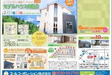 近江八幡市の分譲地にてモデルハウス内覧会開催!!(2/21・22)