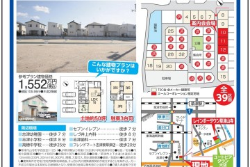 草津市エリア内分譲地にて現地案内会を開催!(2/28・3/1)