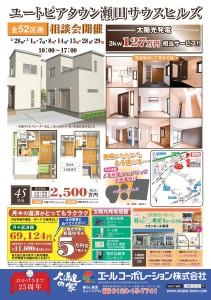 瀬田エリア分譲地にて完成物件も見れる相談会開催!!(2/28・3/1)