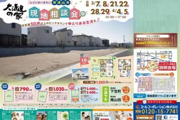 草津市エリア内分譲地にて現地相談会を開催!(3/7・8)