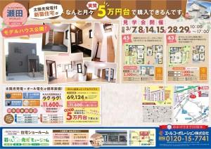 瀬田エリア分譲地にて完成物件も見れる相談会開催!!(3/7・8)