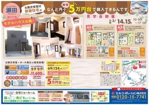 瀬田エリア分譲地にてモデルハウス見学会開催!!(3/14・15)