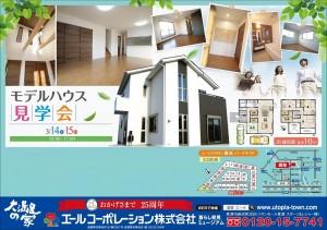近江八幡市の分譲地にてモデルハウス見学会開催!!(3/14・15)