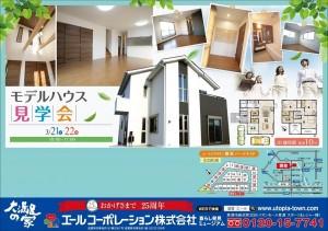 近江八幡市の分譲地にてモデルハウス見学会開催!!(3/21・22)
