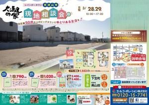 分譲地「レインボータウン草津山寺」にて現地相談会を開催!(3/28・29)