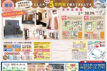 瀬田エリア分譲地にてモデルハウス見学会開催!!(3/28・29)