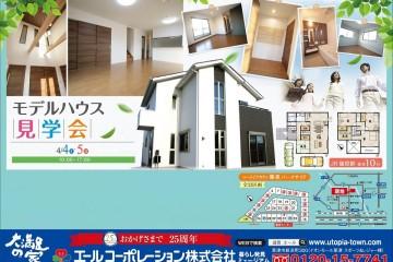 近江八幡市の分譲地にてモデルハウス見学会開催!!(4/4・5)