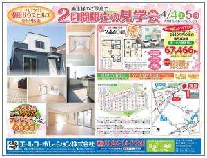 瀬田エリア分譲地にて2日間限定の完成見学会開催!!(4/4・5)