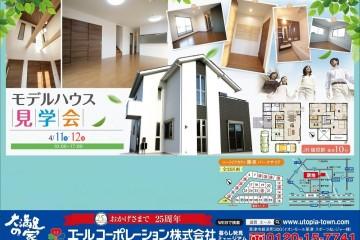 近江八幡市の分譲地にてモデルハウス見学会開催!!(4/11・12)
