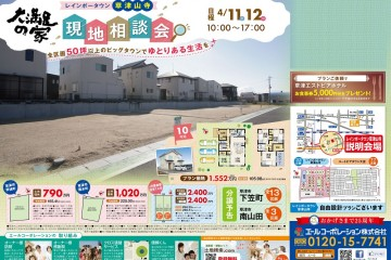 分譲地「レインボータウン草津山寺」にて現地相談会を開催!(4/11・12)
