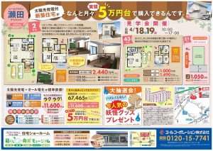 瀬田エリア分譲地にて現地見学会開催!!(4/18・19)