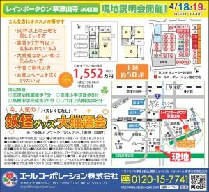 分譲地「レインボータウン草津山寺」にて現地相談会を開催!(4/18・19)