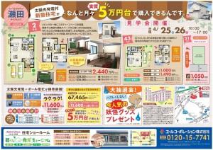 瀬田エリア分譲地にて現地見学会開催!!(4/25・26)