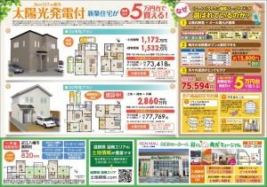 近江八幡市の分譲地にてモデルハウス見学会開催!!(4/25・26)