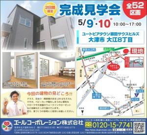 瀬田エリア分譲地にて2日間限定の完成見学会開催!!(5/9・10)
