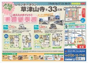分譲地「レインボータウン草津山寺」にて現地相談会を開催!(5/9・10)