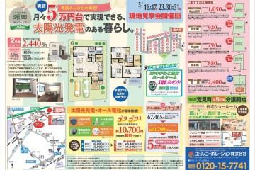 瀬田エリア分譲地にて現地見学会開催!!(5/16・17)