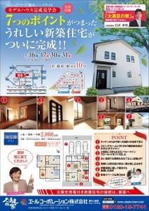 7つのポイントがつまった嬉しい新築住宅が完成!!(5/16・17)