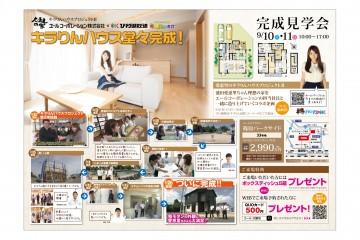 ユートピアタウン篠原パークサイドにて「キラりんハウス」完成見学会!(9/10・11)