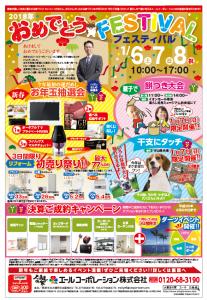 おめでとう新春フェスティバル2018開催のお知らせ!(1/6~8)
